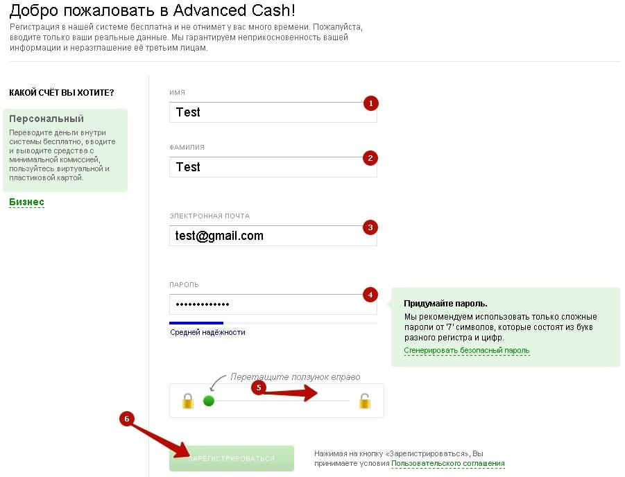 Форма Advanced Cash